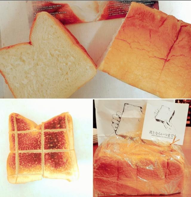 君 と なら いつまでも パン 屋