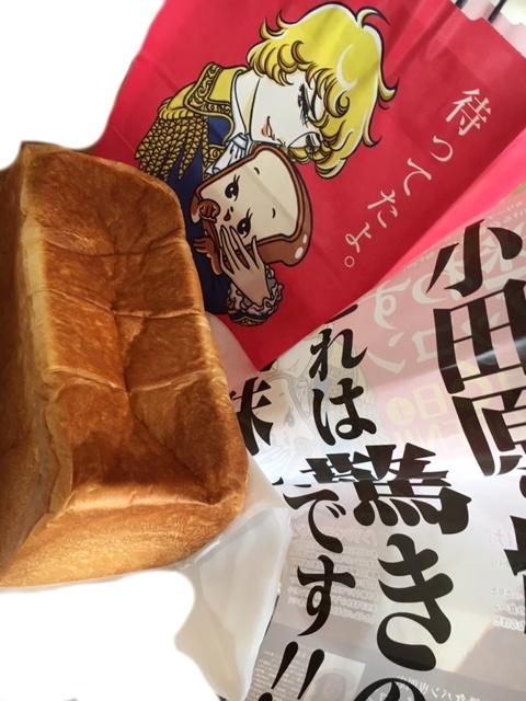 迷わ ず ぞっこん 食パン