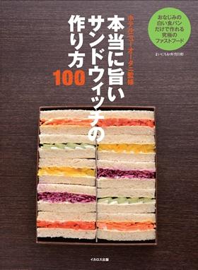 サンドウィッチのレシピを集めたスマートフォンアプリ「すごい!サンドウイッチアプリ」