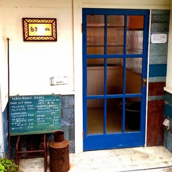 横浜でおすすめのベーグル屋さん3店