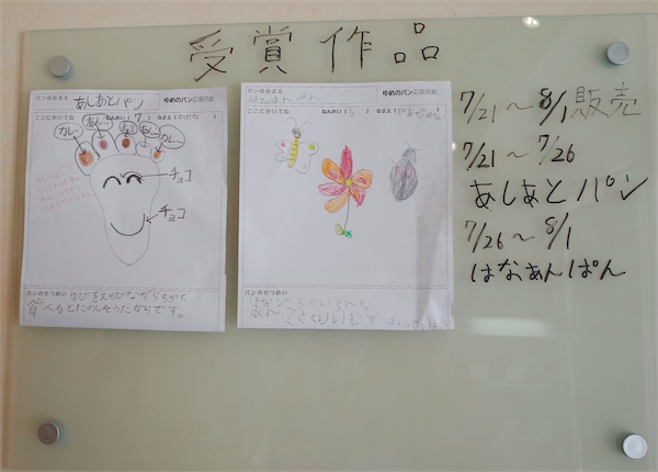 「子どもたちのゆめのパン」が完成!カンパニオ2周年(東京都世田谷区)