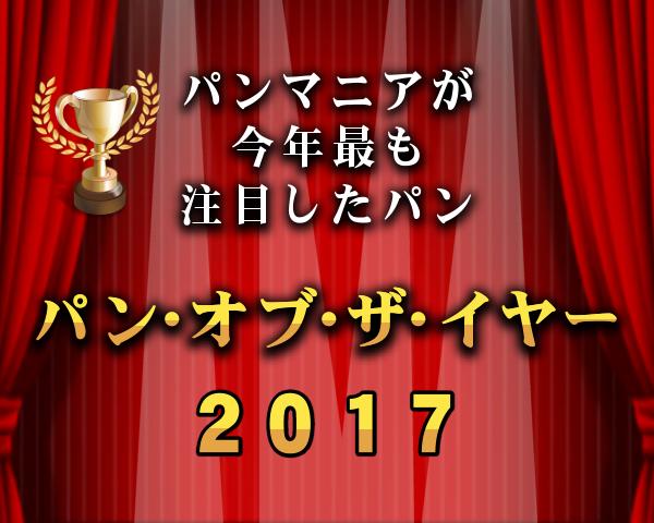 """""""2017年度泛""""Panmania决定今年最受关注的七种面包!"""