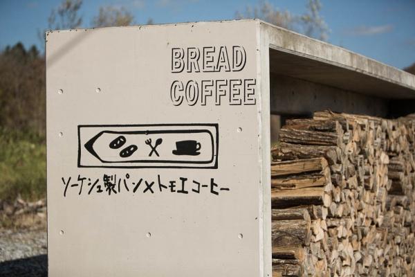 ソーケシュ製パン × トモエコーヒー