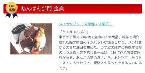コンビニ3社のおすすめパンはコレ!2019年4月版