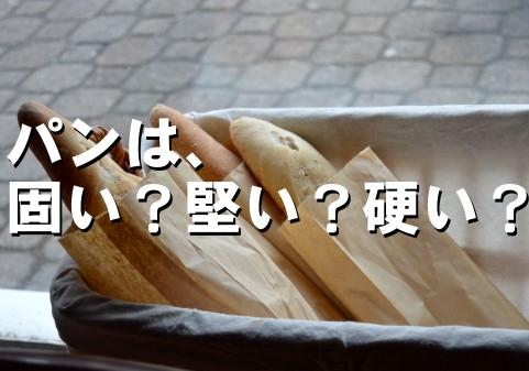 が いい 漢字 が たい